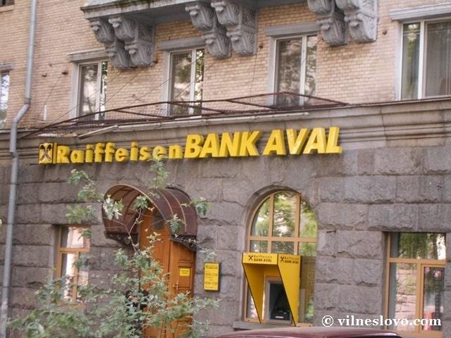 Перелік «гнилих» банків України (засторога для клієнтів)