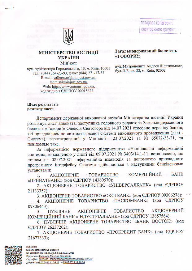 Лист Міністерства юстиції 1