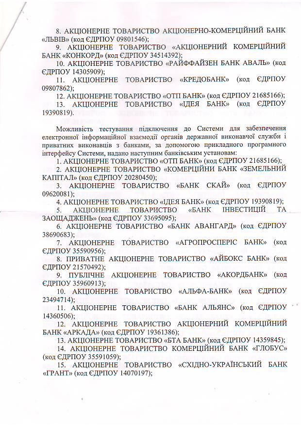 Лист Міністерства юстиції 2