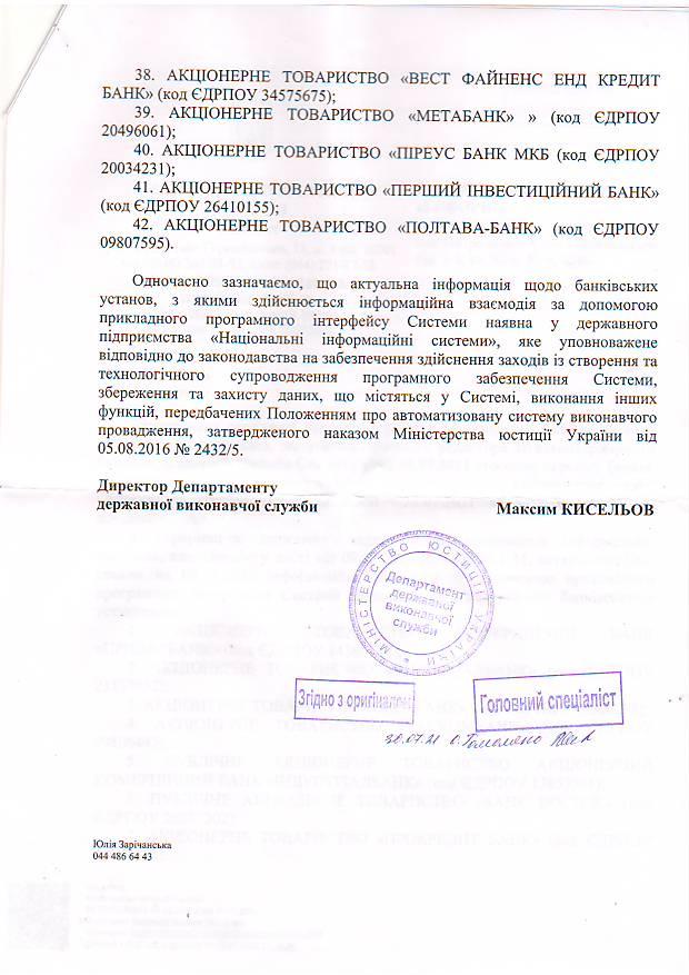 Лист Міністерства юстиції 4