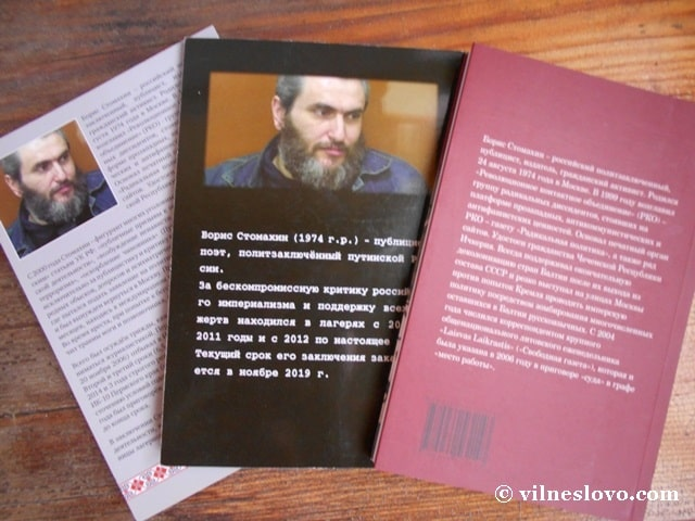 Книги Бориса Стомахіна