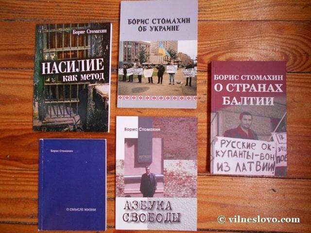 Твори Бориса Стомахіна
