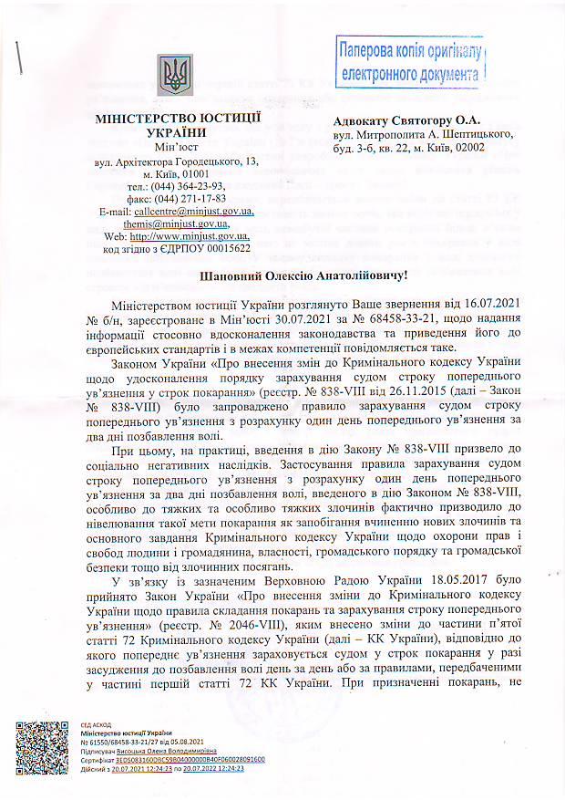 Скасування Закону Савченко 1