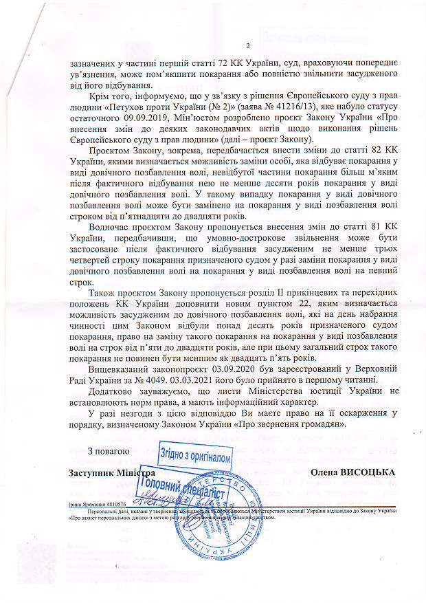 Скасування Закону Савченко 2