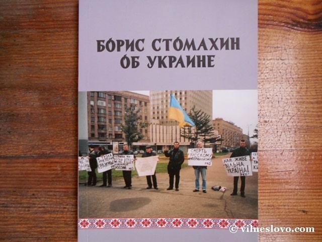 Борис Стомахин об Украине