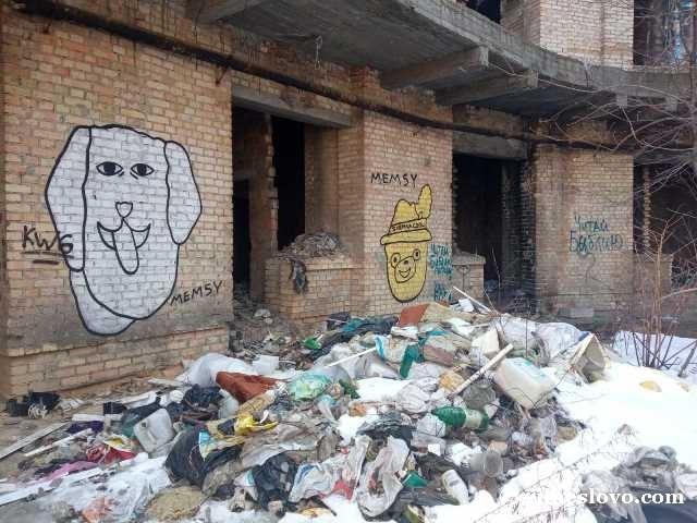 Заброшенный дом и свалка